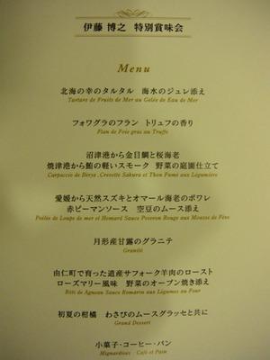 Sapporomatsushimayonezawa_0362