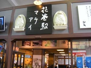 Sapporomatsushimayonezawa_048002
