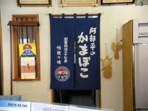 Sapporomatsushimayonezawa_068