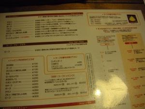 Hokkaido_043